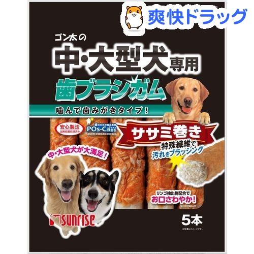 ゴン太 サンライズ 期間限定送料無料 ゴン太の中 セール価格 大型犬専用 ササミ巻き 歯ブラシガム 5本入