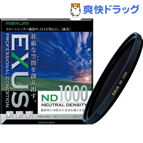 マルミ EXUS ND1000 減光フィルター 光量調節用 82mm(1コ入)