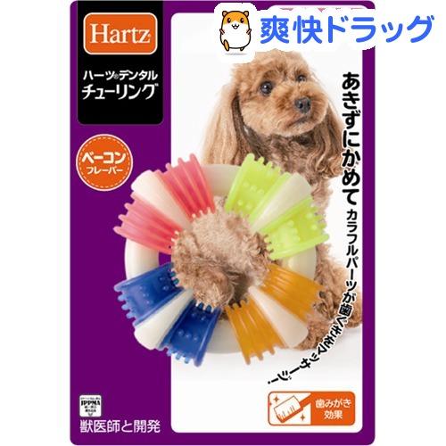 Hartz 超特価 お気に入り ハーツ ハーツデンタル 1コ入 チューリング 超小型~小型犬用
