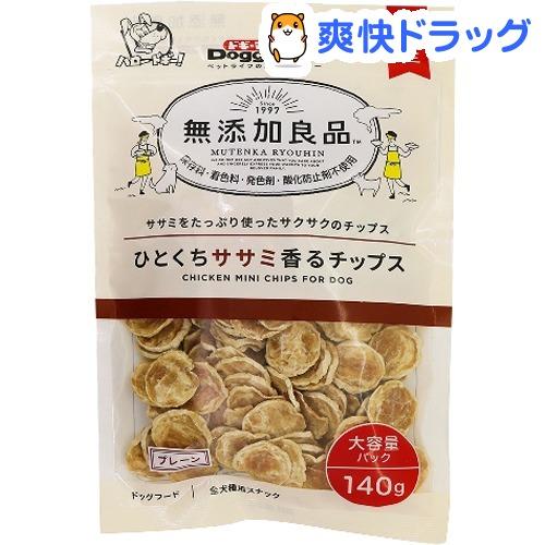 日本正規代理店品 ドギーマン Doggy Man 無添加良品 受賞店 プレーン 140g ひとくちササミ香るチップス