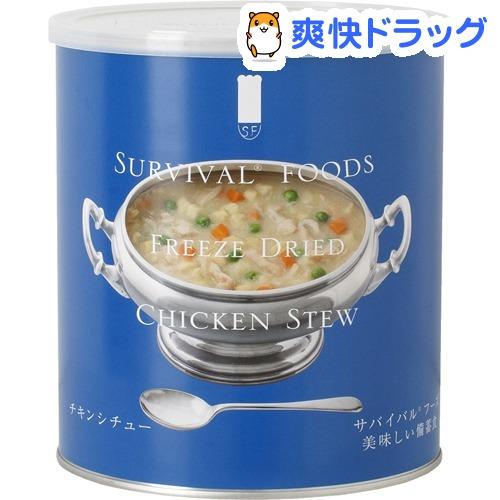 サバイバルフーズ 大缶単品 チキンシチュー(1缶10食相当)(422g)【サバイバルフーズ】【送料無料】