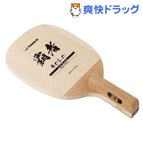 ヤサカ ペンホルダーラケット 覇者 ゴールド(1本入)【ヤサカ】