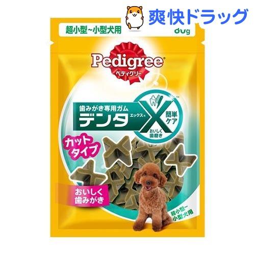 割引 ペディグリー Pedigree デンタエックス 超小型小型犬用 カットタイプ d_pdg レギュラー 80g d_snack 高級