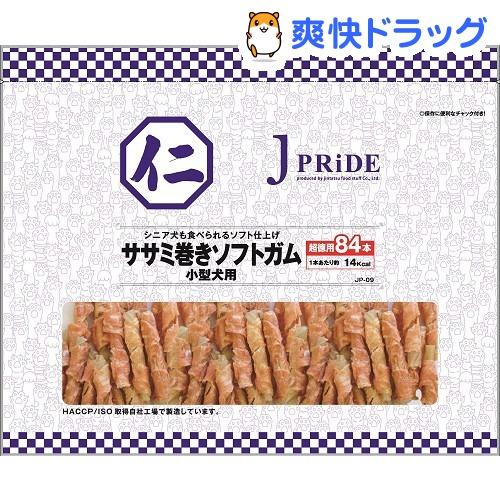 ☆正規品新品未使用品 バーゲンセール JPRiDE ササミ巻きソフトガム 84本入 小型犬用