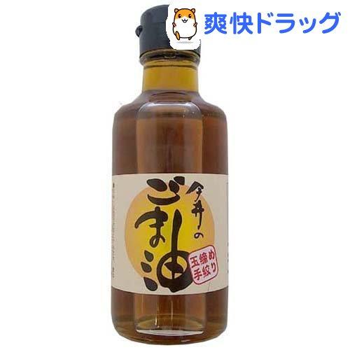 今井製油 WEB限定 今井のごま油 古式玉締め一番油 お買い得品 165g 小ビン
