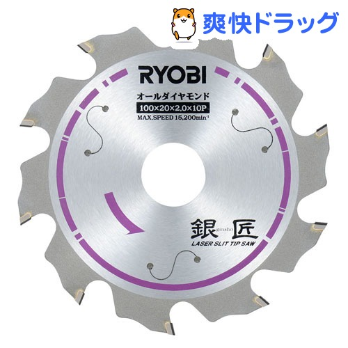 リョービ ダイヤモンドチップソー 銀匠 4912000 100mm(1個)【リョービ(RYOBI)】
