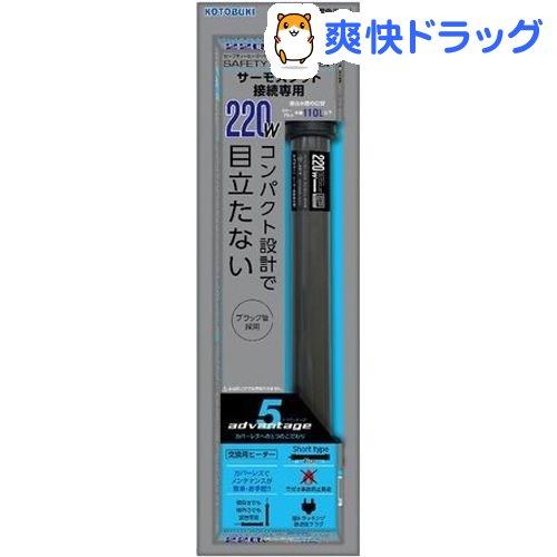 コトブキ工芸 / セーフティヒーターSP 220W セーフティヒーターSP 220W(1台)【コトブキ工芸】