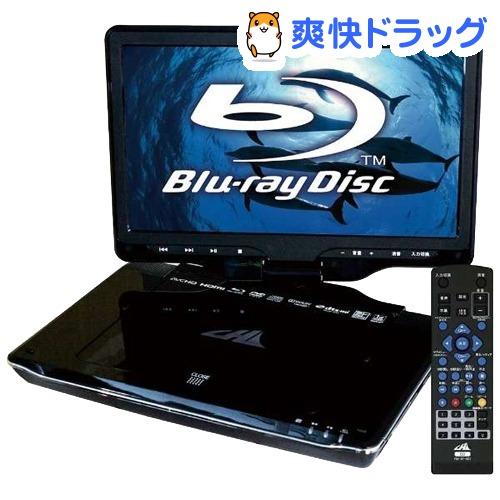 CHL 10インチポータブルBDプレーヤー 地デジチューナー内蔵 APBD-F1070HK(1台)