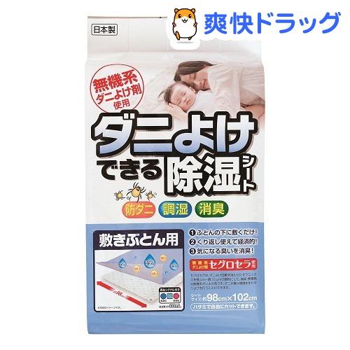 ダニよけできる除湿シート 敷きぶとん用(1枚入)
