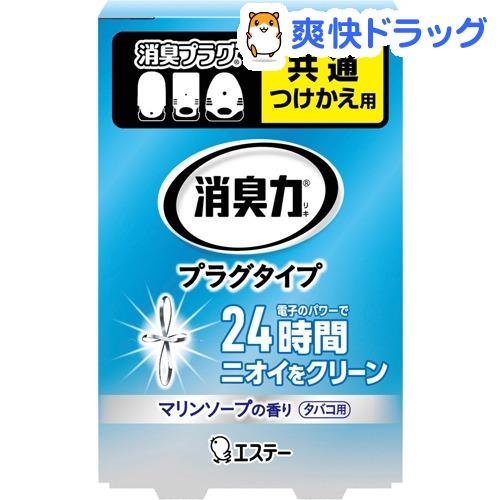 40%OFFの激安セール 新作販売 消臭力 プラグタイプ 消臭芳香剤 つけかえ タバコ用さわやかなマリンソープの香り 20ml