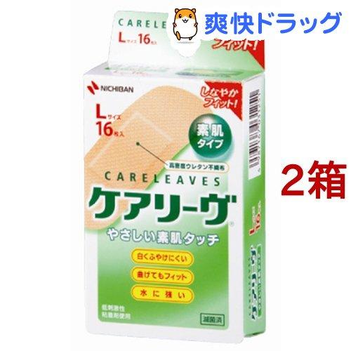 絆創膏 ケアリーヴ CL16L 2コセット 定価 発売モデル 16枚入