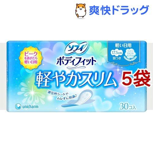 ソフィ ボディフィット 海外限定 軽やかスリム 現品 5袋セット 30枚入 羽つき