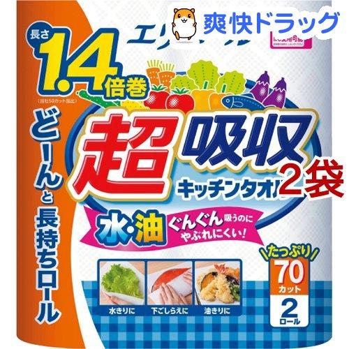 キッチンペーパー 送料0円 エリエール 超吸収キッチンタオル 2ロール 2コセット 売れ筋 70カット