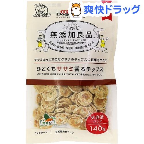 ドギーマン Doggy Man 無添加良品 送料込 40%OFFの激安セール ひとくちササミ香るチップス 野菜入り 140g
