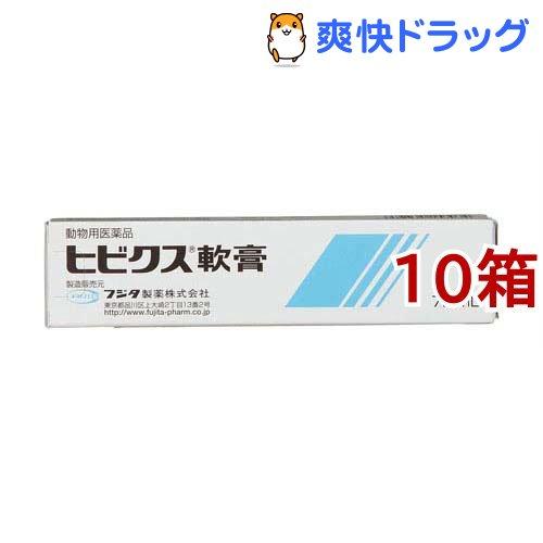 【動物用医薬品】犬猫用 ヒビクス軟膏(7.5ml*10箱セット)【フジタ製薬】