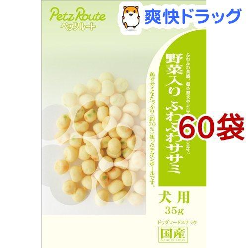 ペットネイチャー 野菜入り ふわふわササミ(35g*60袋セット)【ペットネイチャー】