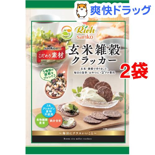 サンコー 玄米雑穀クラッカー NEW売り切れる前に☆ 2袋セット 30g 全国どこでも送料無料