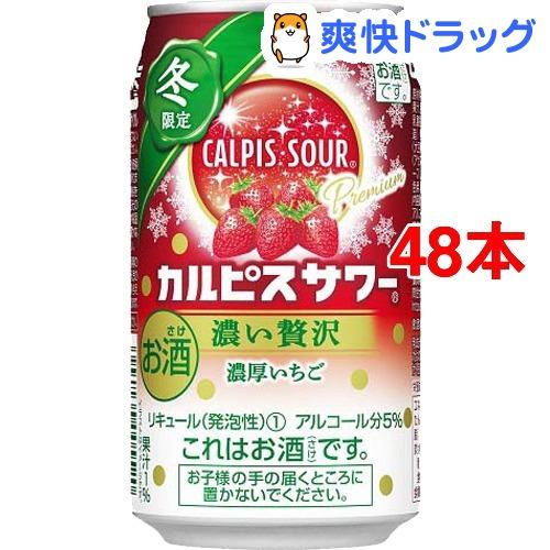 カルピスサワー 濃い贅沢 濃厚いちご 缶(350ml*48本セット)