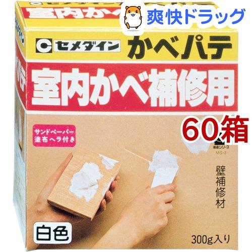 セメダイン かべパテ HC-121(300g*60箱セット)【セメダイン】