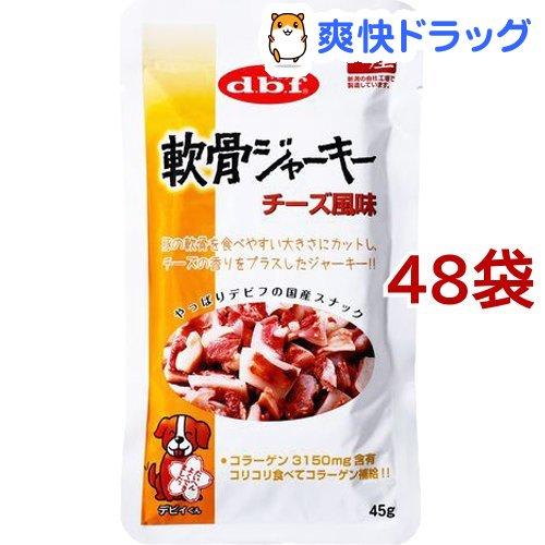 デビフ 軟骨ジャーキー チーズ風味(45g*48袋セット)【デビフ(d.b.f)】
