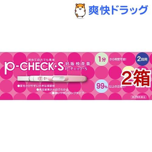 実物 Pチェック P-チェック 期間限定お試し価格 S 2回用 2コセット 1セット 第2類医薬品