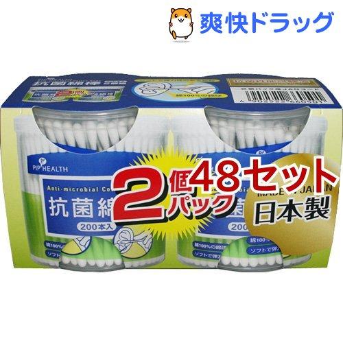 抗菌綿棒(200本入*2個パック*48セット)