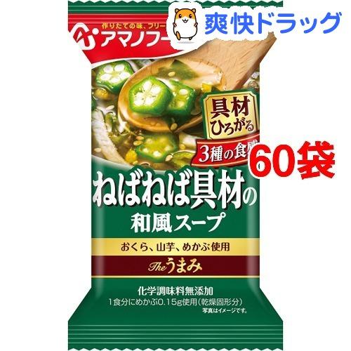 アマノフーズ Theうまみ ねばねば具材の和風スープ(1食*60袋セット)【アマノフーズ】