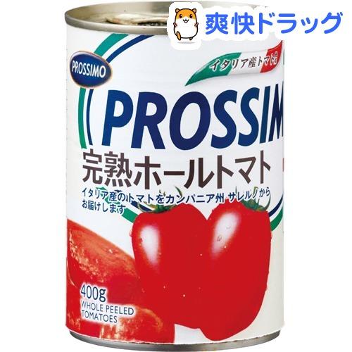 プロッシモ 超特価SALE開催 PROSSIMO 完熟ホールトマト缶 お金を節約 400g