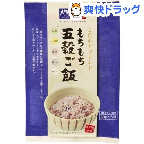 はくばく 日本未発売 大戸屋 もちもち五穀ご飯 30g 格安SALEスタート 6袋入