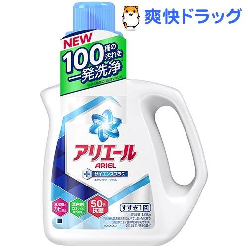 アリエール 洗濯洗剤 液体 イオンパワージェル サイエンス ...