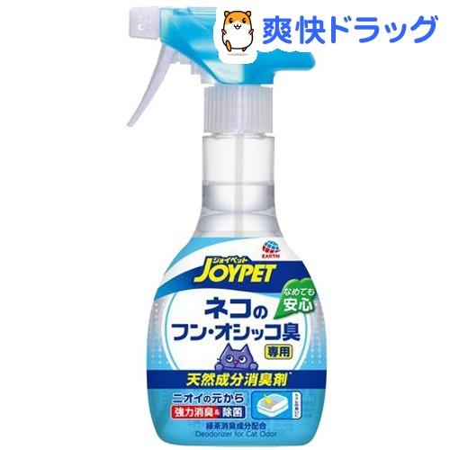 ジョイペット 安い 激安 プチプラ 高品質 JOYPET 天然成分消臭剤 ネコのトイレ専用 270ml バースデー 記念日 ギフト 贈物 お勧め 通販