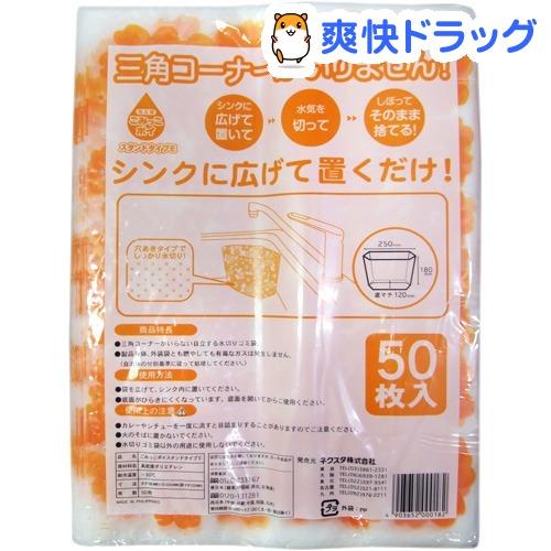 ごみっこポイ / ごみっこポイ スタンドタイプEオレンジ ごみっこポイ スタンドタイプEオレンジ(50枚入)【ごみっこポイ】