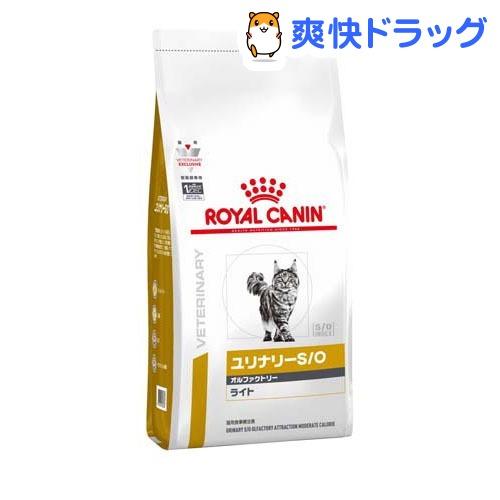 評価 ロイヤルカナン療法食 ロイヤルカナン 食事療法食 猫用 ユリナリー オルファクトリー 500g ライト 早割クーポン O S