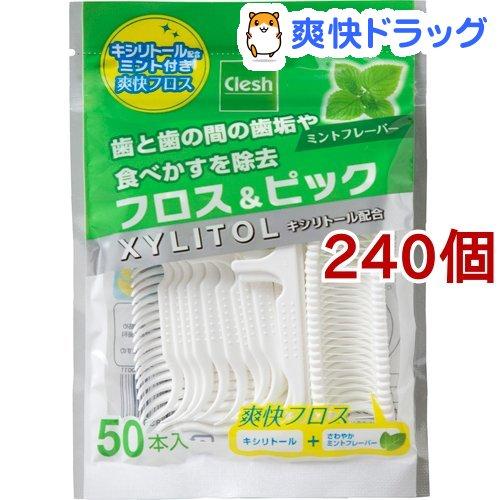キシリトール配合 爽快フロス&ピック(50本入*240個セット)