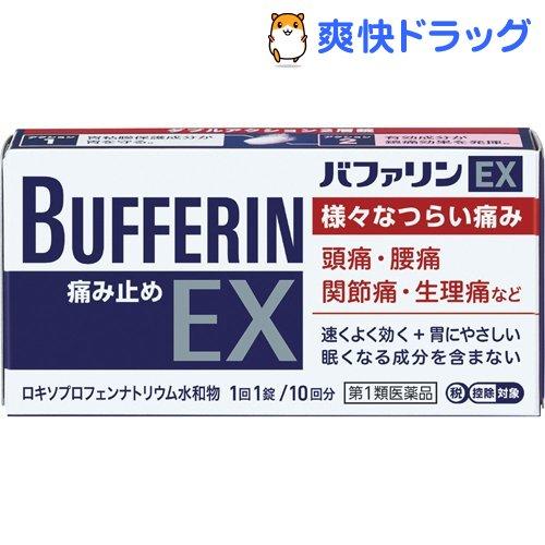 送料無料でお届けします 今ダケ送料無料 バファリン バファリンEX セルフメディケーション税制対象 10錠 第1類医薬品