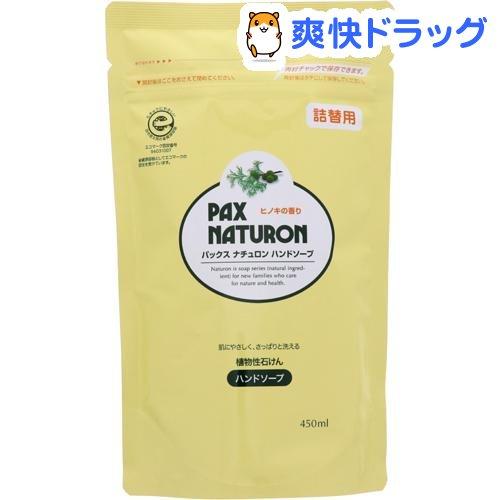 パックスナチュロン PAX 国際ブランド NATURON 詰替用 ハンドソープ 450ml 高額売筋