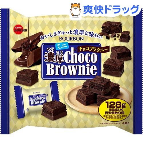 ミニ濃厚チョコブラウニー(128g)