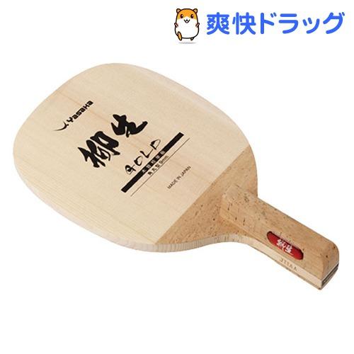 ヤサカ ペンホルダーラケット 柳生 ゴールド(1本入)【ヤサカ】【送料無料】