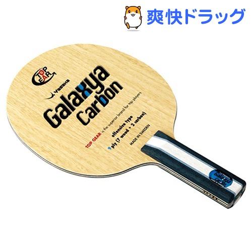 ヤサカ シェークラケット ギャラクシャカーボン ストレート(1本入)【ヤサカ】【送料無料】