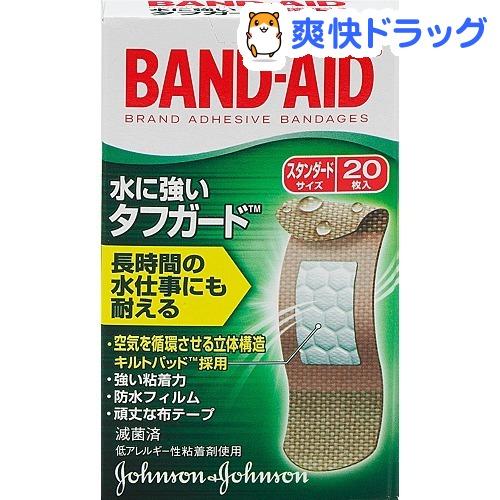バンドエイド 水に強いタフガード スタンダードサイズ(20枚入)【バンドエイド(BAND-AID)】