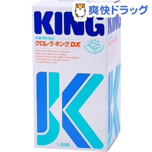 クロレラキングDX(1500粒)【クロレラキング】【送料無料】