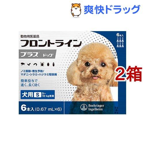 5~10kg未満(6本入*2箱セット)【フロントラインプラス】 犬用 S 【動物用医薬品】フロントラインプラス