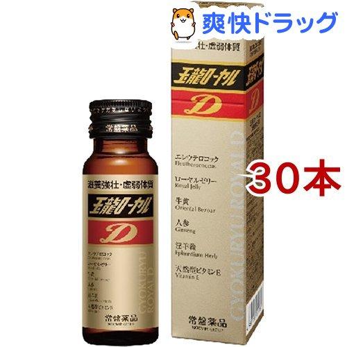 【第2類医薬品】玉龍ローヤルD(50ml*30本セット)
