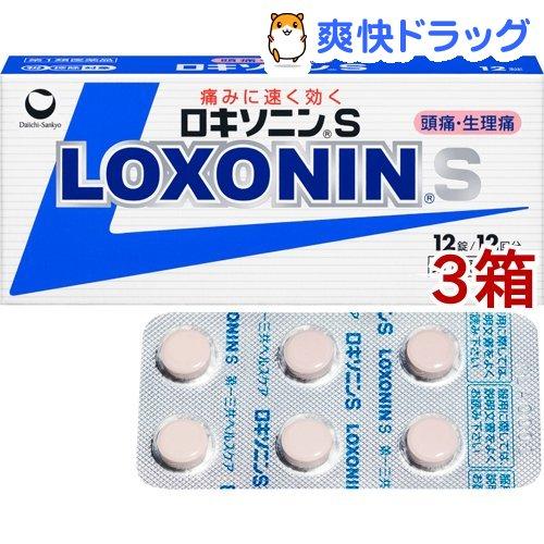 ロキソニン ロキソニンS セルフメディケーション税制対象 3コセット 海外限定 12錠 安全 第1類医薬品