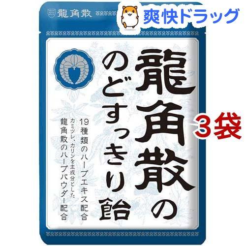 龍角散 龍角散ののどすっきり飴 袋 贈呈 88g 奉呈 3コセット
