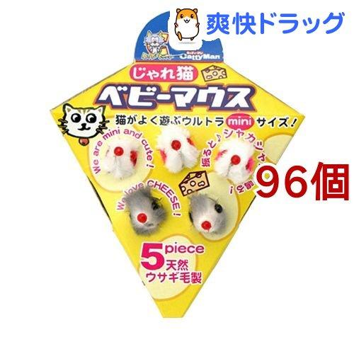 じゃれ猫 ベビーマウス(5個入*96セット)【じゃれ猫】