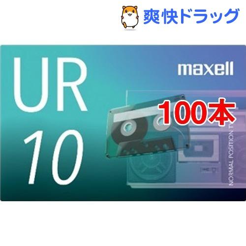 マクセル カセットテープ 10分 UR-10N(100本セット)【マクセル(maxell)】