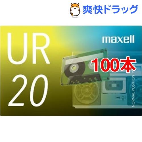 第一ネット マクセル カセットテープ カセットテープ マクセル 20分 20分 UR-20N(100本セット)【マクセル(maxell)】, 日本サプリ:6f51a63f --- celebssnapchat.com