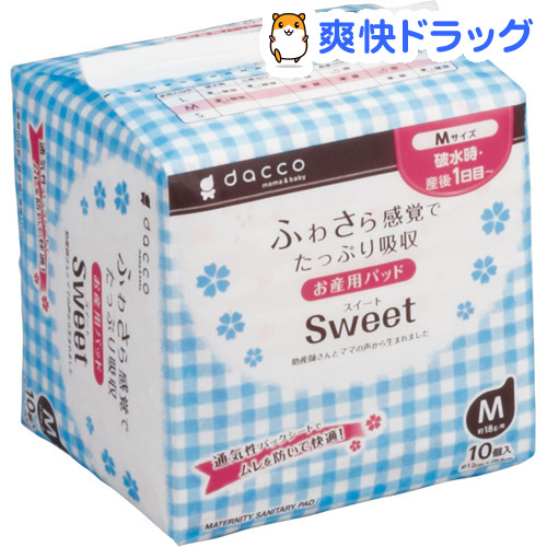お産用パッドスイート Mサイズ(10コ入)【ダッコ(dacco)】
