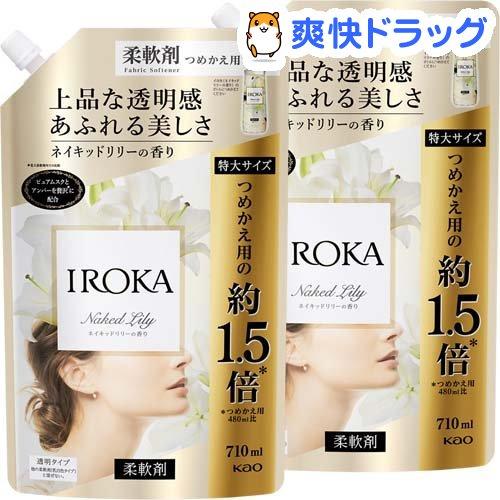 フレアフレグランスIROKA フレア フレグランス IROKA 柔軟剤 詰め替え 710ml 大サイズ 購買 ネイキッドリリーの香り 未使用 2袋セット